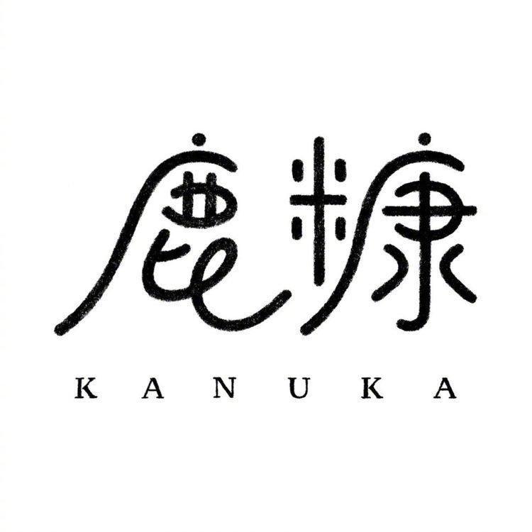 一组优秀的中文字体v公司,不公司只是笔画的变于洪装修设计字体图片