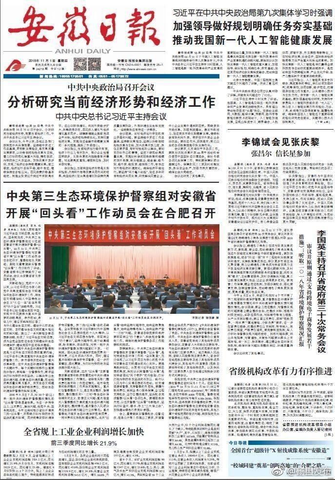 安徽省省级机构改革方案解读