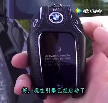 这么高端!??宝马新五系车钥匙遥控一键停车,女司机们的福音?