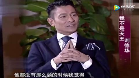 刘德华采访中首度公开片酬