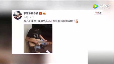 林志颖曝光大儿子kimi上音乐课照片