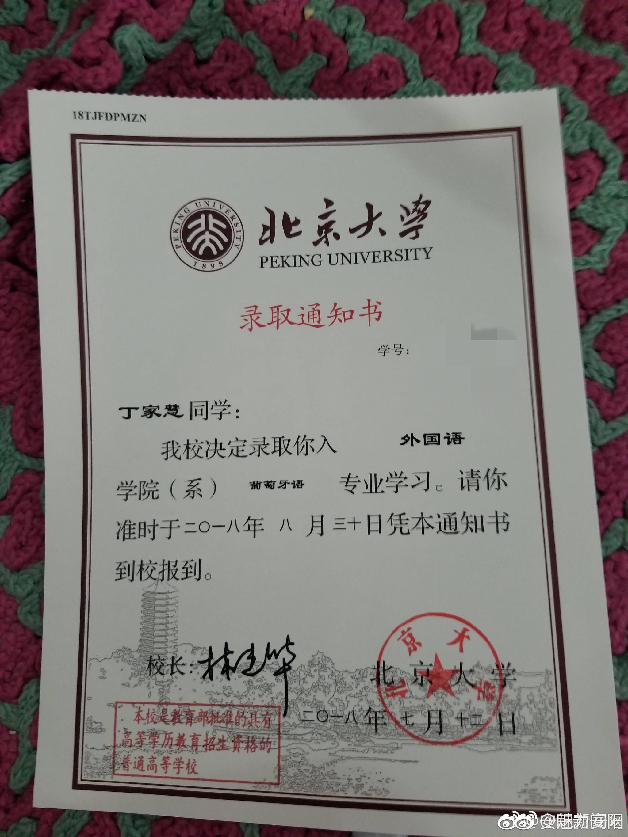 安阳今年第一封高校录取通知书到了!来自北大![话筒]图片