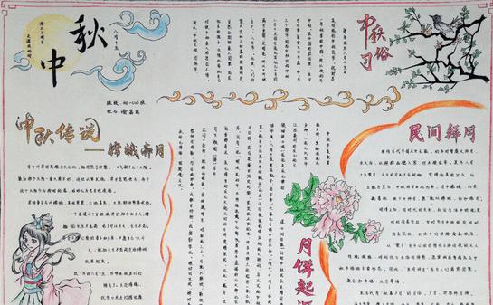 中秋节古诗手抄报图片大全, 中秋节手抄报图片简单又好看