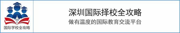 一文读懂深圳国际学校全貌