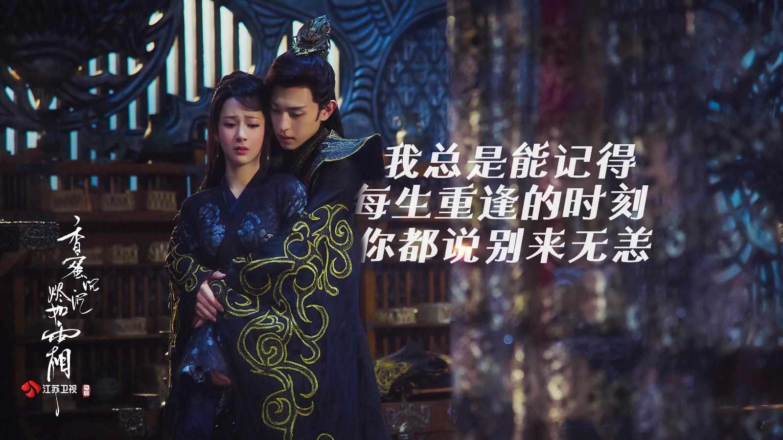 《香蜜沉沉烬如霜》主题曲mv曝光 杨紫邓伦倾情献唱