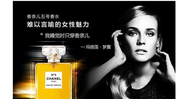 """5"""",这是这款香水的广告语.图片"""