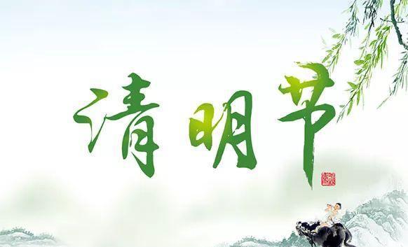清明节由来的传说与扫墓的禁忌图片
