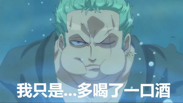 海贼王:超级颜艺九人组,海贼表情表情包退学吧团草帽大放图片
