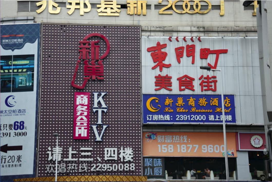 深圳东门老街小城的故事:吃货、美女、美不胜森林公园美食天堂美食图片