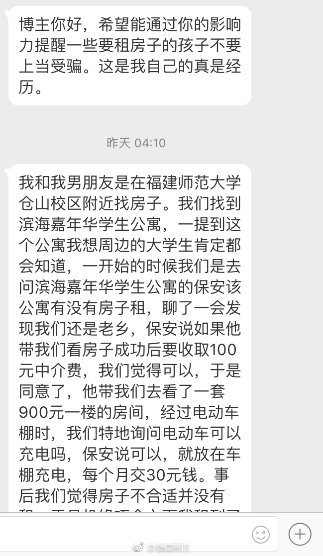 毕业生租房注意了[哼]福师大仓山校区附近滨海嘉年华学生公寓又骗人了