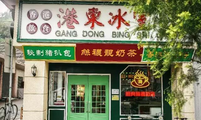 终于找到一间80年代香港冰室,不用续签也能食遍正宗香港下午茶