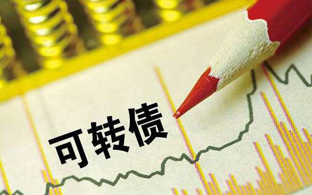 江苏6家上市银行弃定增恋可转债募资逾300亿