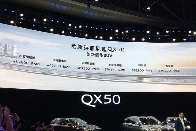 新一代英菲尼迪QX50上市 售33.98-48.98万元