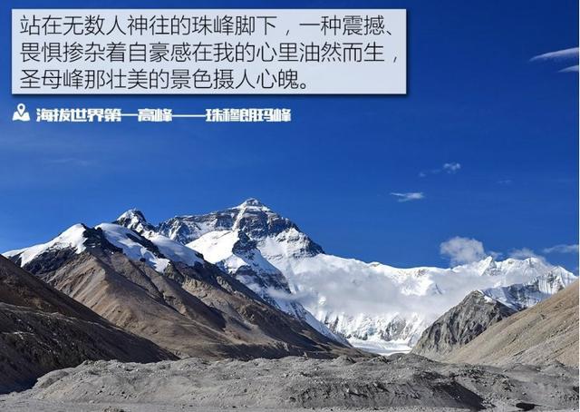 领略珠峰之美 专属哈弗H9的硬汉浪漫