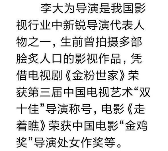 名导李大为病逝,因《金粉世家》而爆红,众明星发文悼念