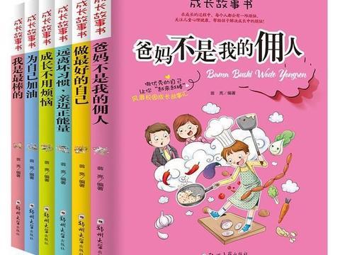 金牌宝妈力荐的7本儿童书,第一本书名引人深思,小孩必读!