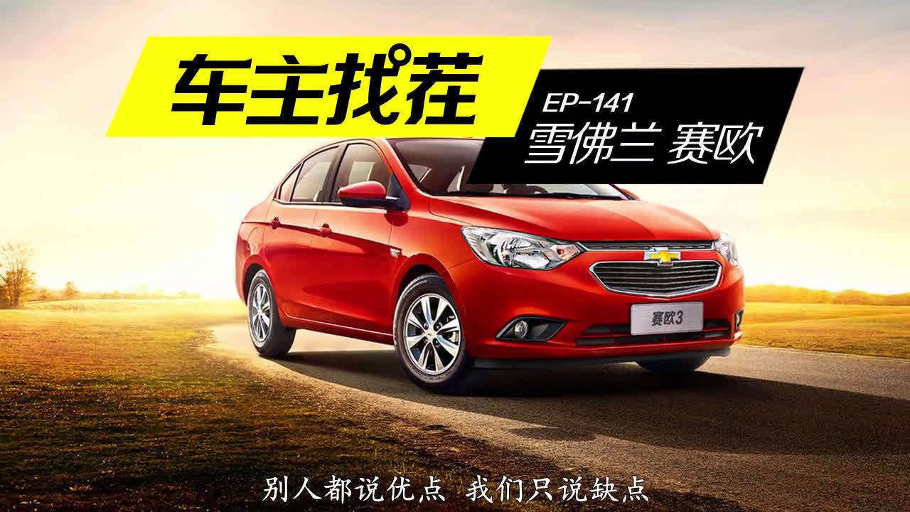 """视频:车主找茬 赛欧可以说是中国历史上""""家用轿车""""的开山鼻祖,从2001年正式..."""