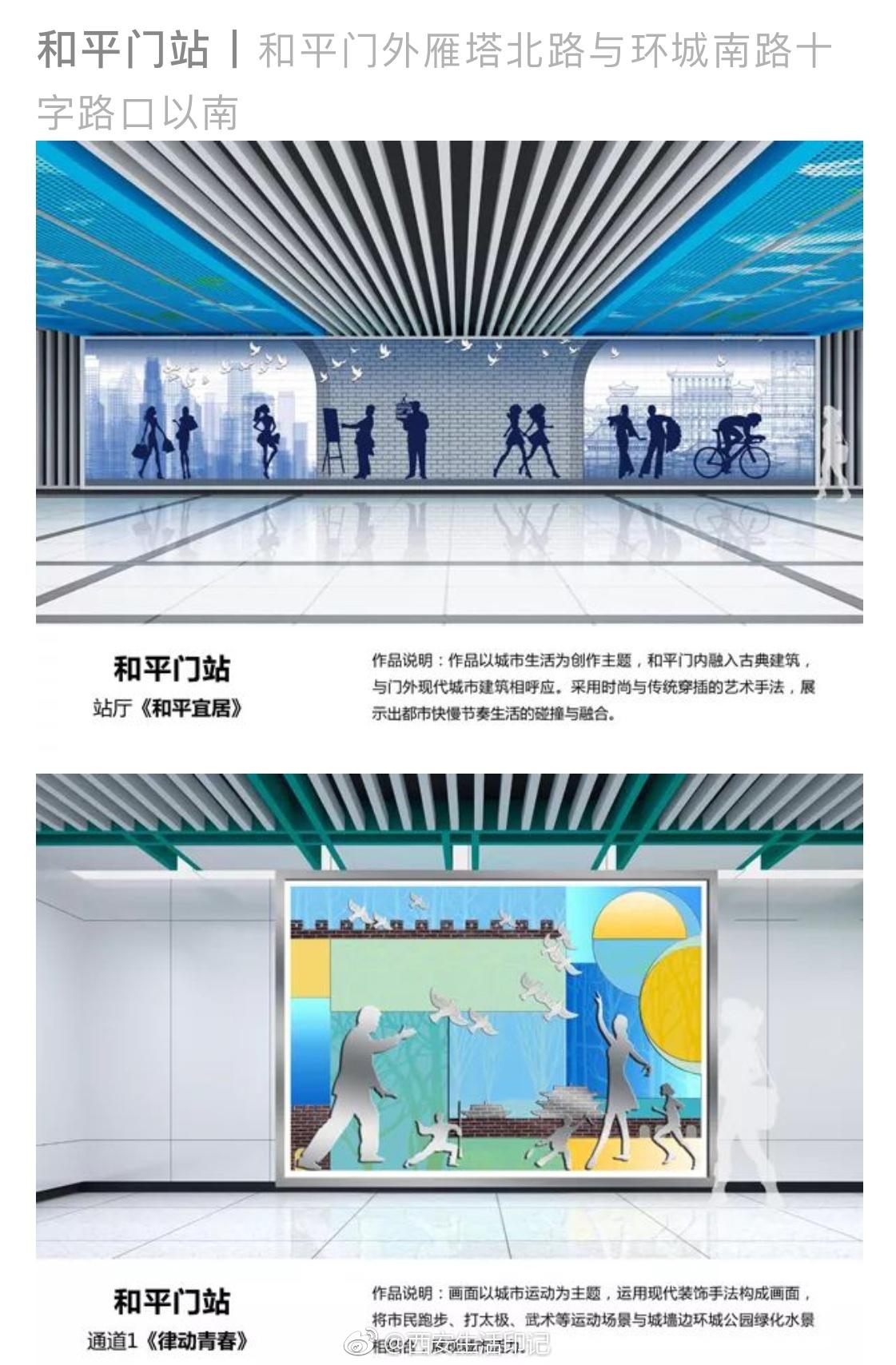 西安地铁四号线文化墙曝光再现汉唐盛世长安