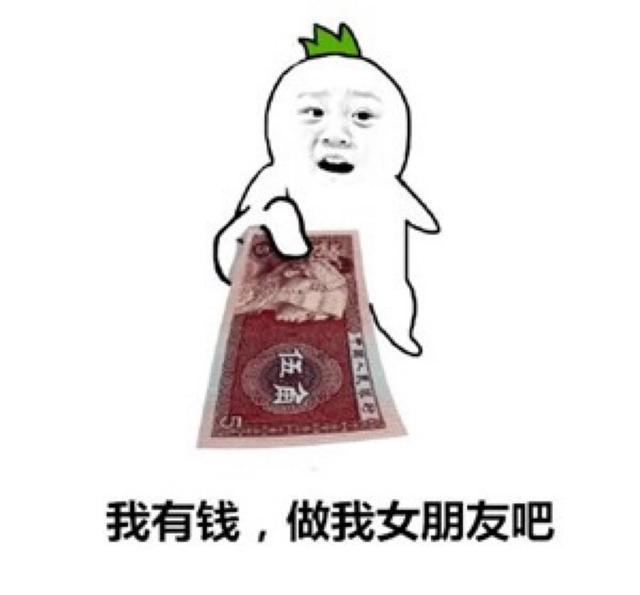 笑喷的表情包:有钱表情包,没钱表情包图片