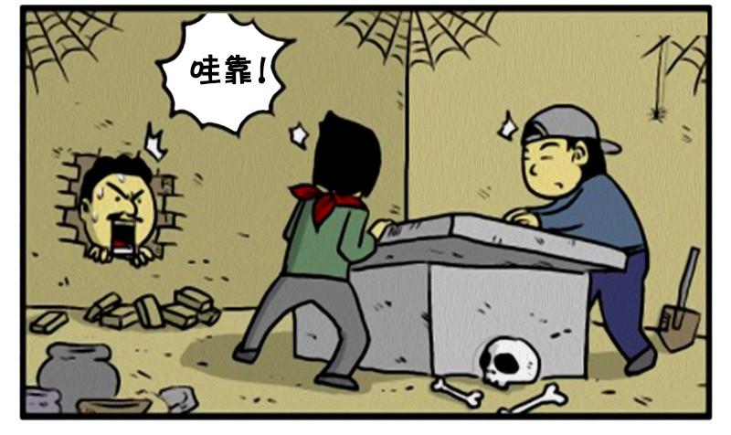 搞笑漫画:当碰到者越狱盗墓者神剧情漫画图片