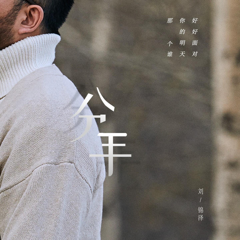 """""""船长""""刘锦泽新歌《分手》正式上线 沙哑嗓音诉说克制的痛"""