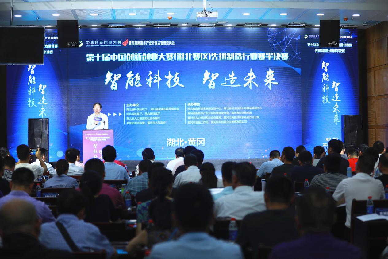 第七届中国创赛先进制造业半决赛在黄冈圆满落幕
