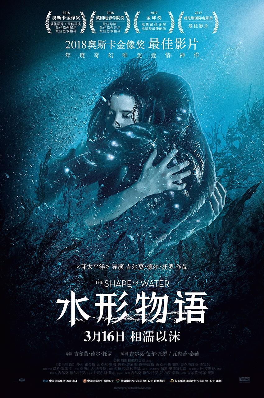 《水形物语》票房破亿 奥斯卡最佳影片名不虚传