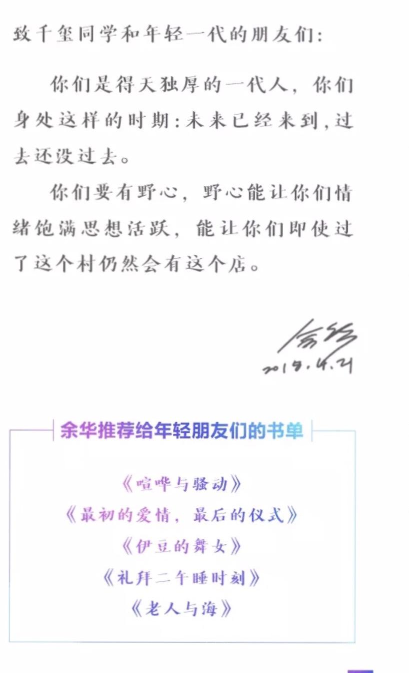 易烊千玺被余华称赞 回信畅谈新一代年轻力量发展
