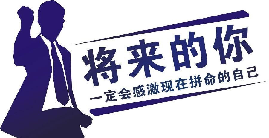 江苏南京五年制专转本五年一贯制专转本为自己的将来而读书