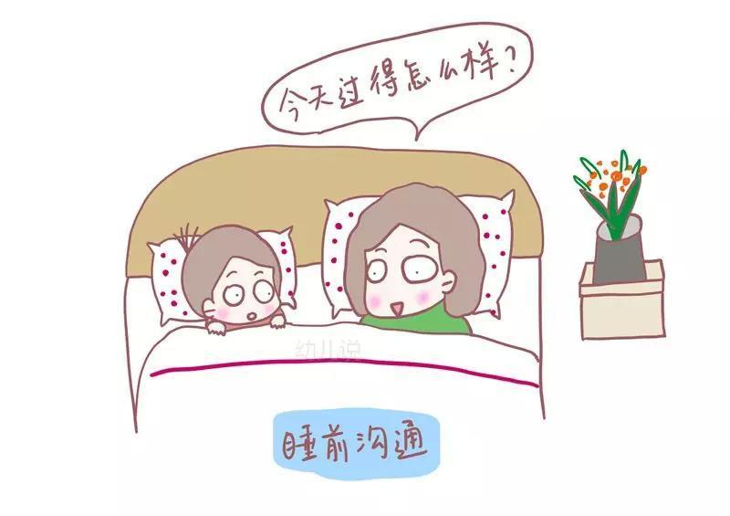 6岁前,父母睡前再累也要陪孩子做的4件事,你有做吗?