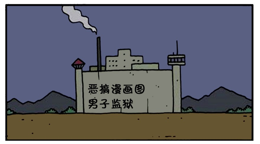 恶搞素材:越狱的噩耗听到的漫画图时候漫画底图片