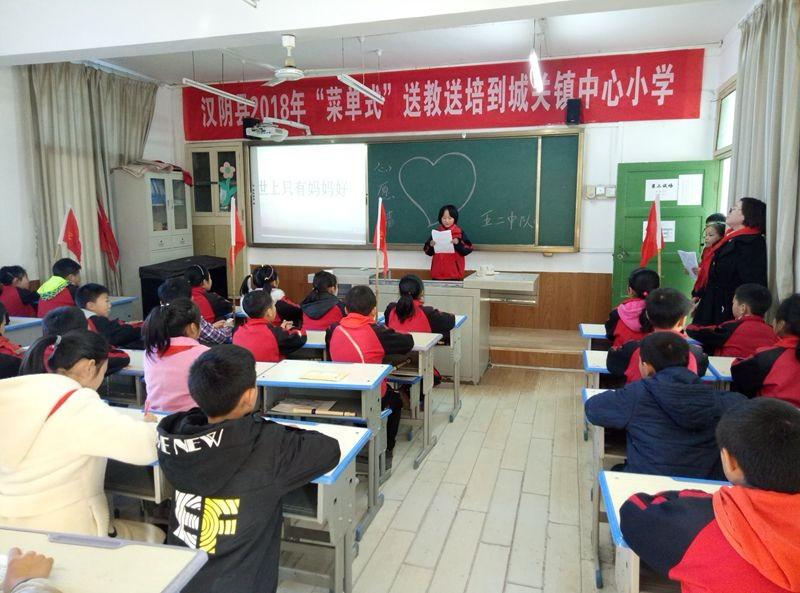 汉阴县城关镇中心小学开展心怀竞聘校长班队主题感恩试题小学图片