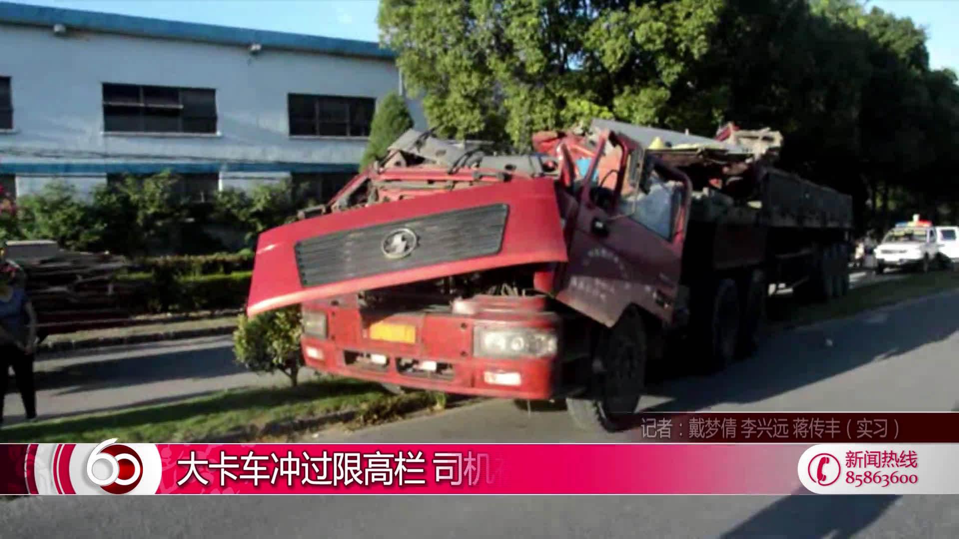 卡车冲过限高栏 车顶被掀 司机当场身亡……