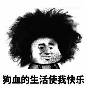 表情包套图:你快乐吗?我很快乐!图片