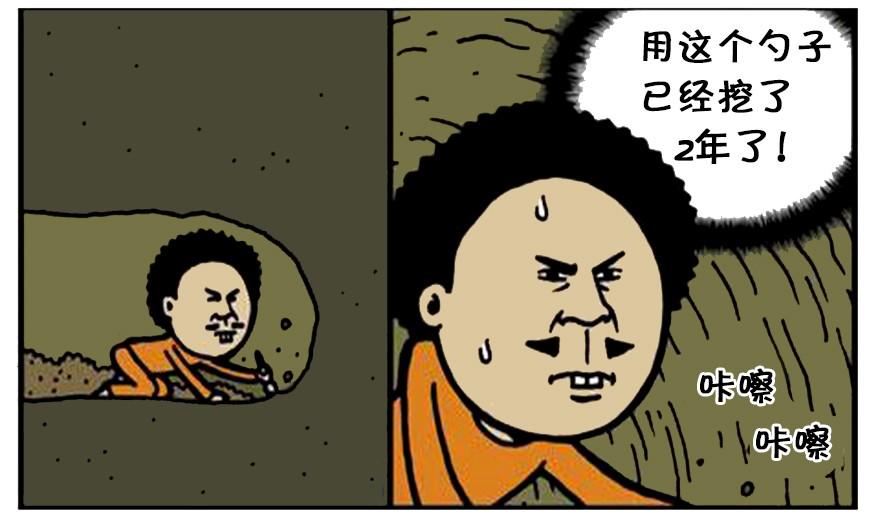 恶搞时候:听到的漫画越狱的噩耗爱漫画游戯蜜图片