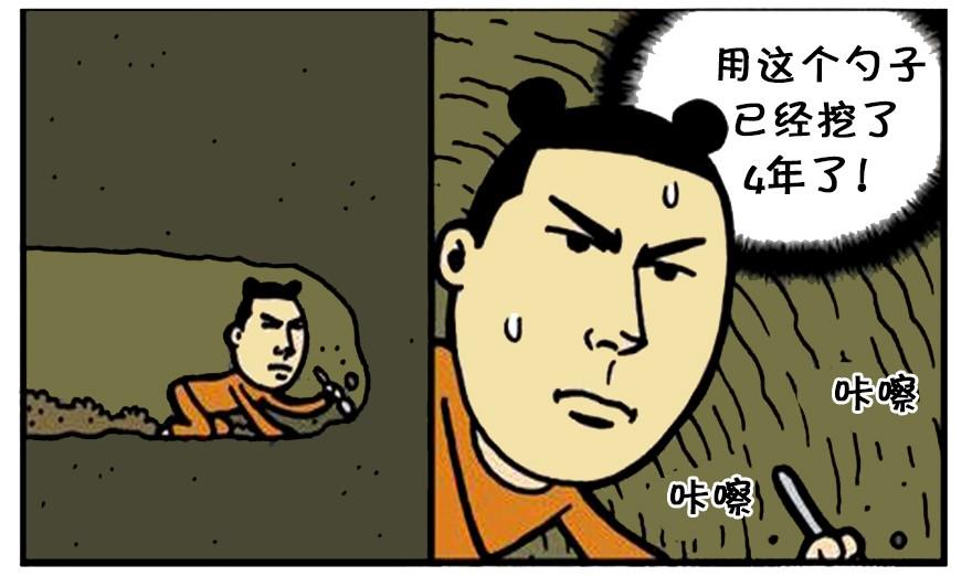 恶搞噩耗:越狱的时候听到的漫画影火600漫画集图片