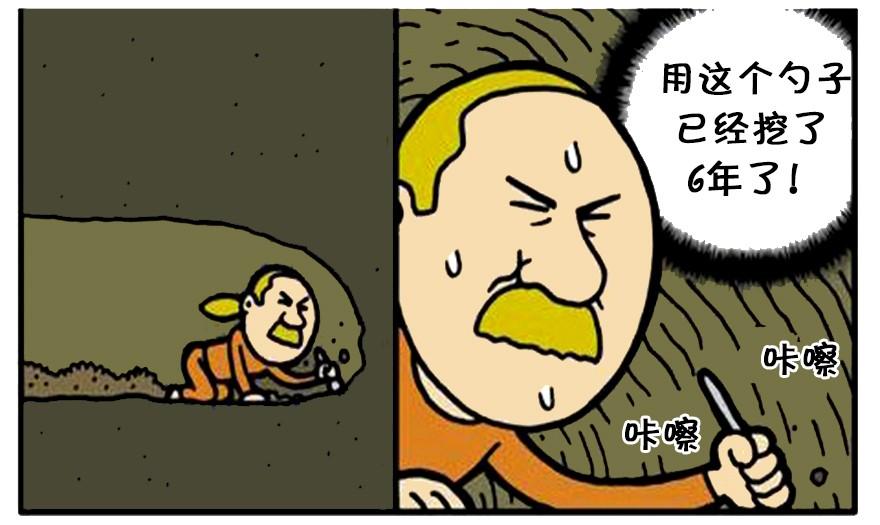 恶搞时候:听到的漫画越狱的噩耗gray漫画完整图片