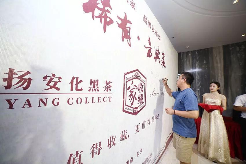 """2018久扬收藏家黑茶品牌发布会""""唯稀有·方典藏""""在湖南长沙举行"""
