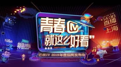 《我与你的光年距离2》亮相芒果TV发布会,神仆契约引万众期待