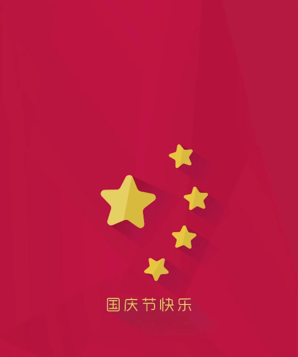 简单粗暴 直接上图祖国生日快乐为中国点赞 不给国家添乱国庆快图片