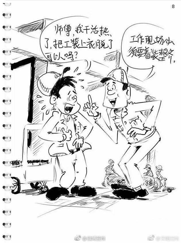 """兰州铁路职工手绘漫画讲""""安全故事"""" 快来学习吧"""