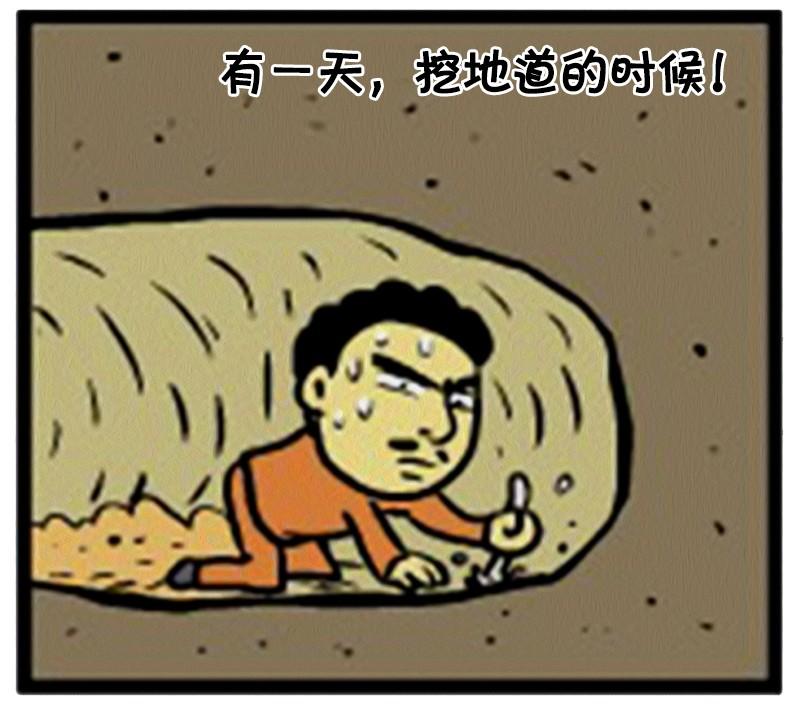 搞笑漫画:当越狱者碰到盗墓者漫画图片江边图片