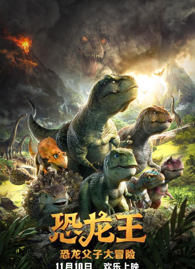 最适合爸爸带孩子去看的电影,《恐龙王》正在热映