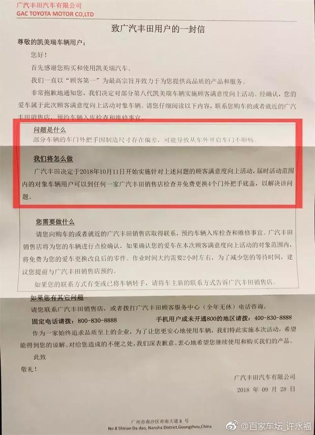 """第八代凯美瑞""""通病""""解决方案:广汽丰田宣布免费更换门外把手"""
