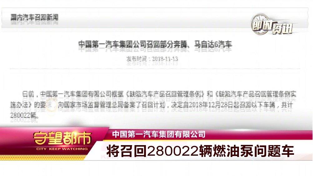 视频:中国第一汽车集团有限公司:将召回280022辆燃油泵问题车