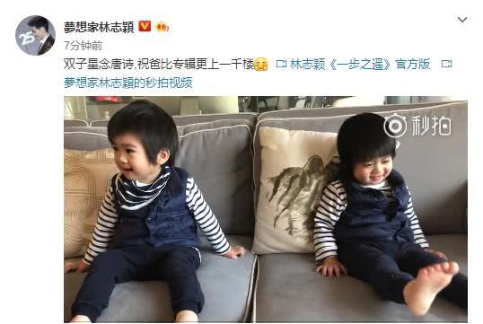 林志颖晒双胞胎儿子背唐诗 小奶音念错唐诗超可爱