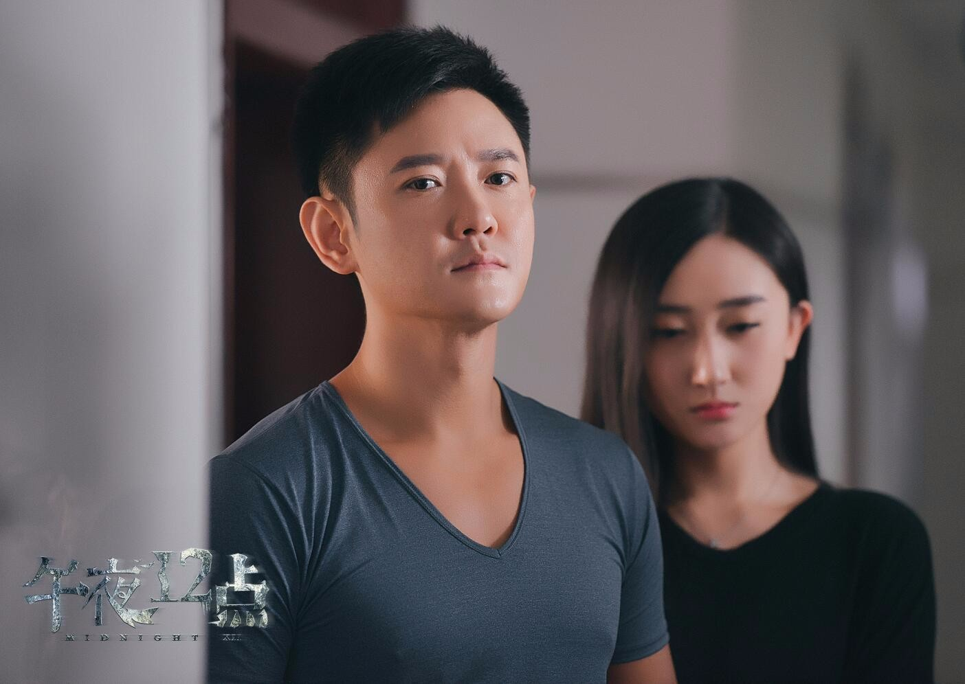 《午夜十二点》将映   主演倪新宇演技开挂