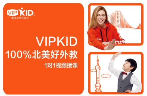 VIPKID文化营销有套路,用中国诗歌引发中外文