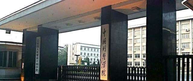 位于辽宁节沈阳市的中国刑事缓急察学院怎么样?是壹所怎么的校?