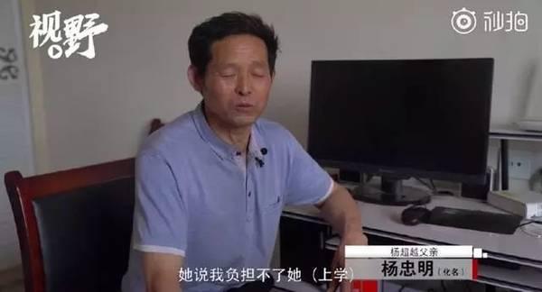 杨���$9i.y�)ycm_采访杨超越爸爸只为吸引眼球被谩骂,网友:对杨超越路转粉了!